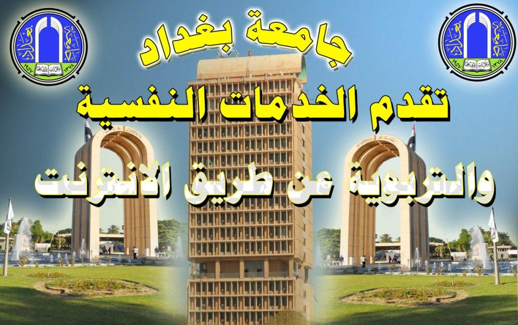 University of Baghdad provides psychological and educational services via the Internet